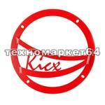 Kicx Grill 6.5А (объемный красный)